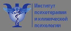 """Институт Психотерапии и Клинической Психологии """"ИПиКП"""""""
